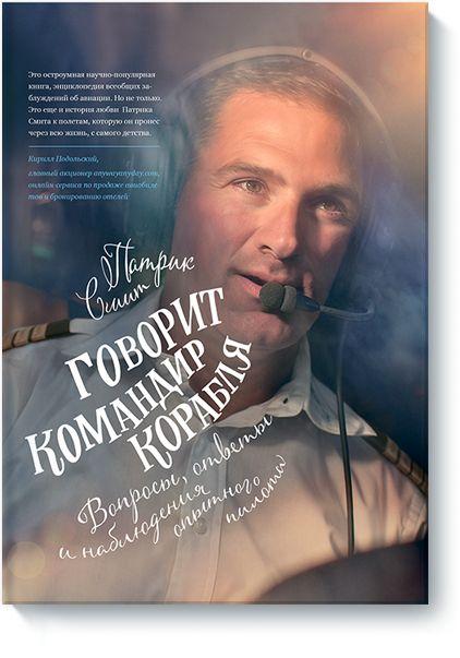 Книгу Говорит командир корабля можно купить в бумажном формате — 590 ք, электронном формате eBook (epub, pdf, mobi) — 299 ք.