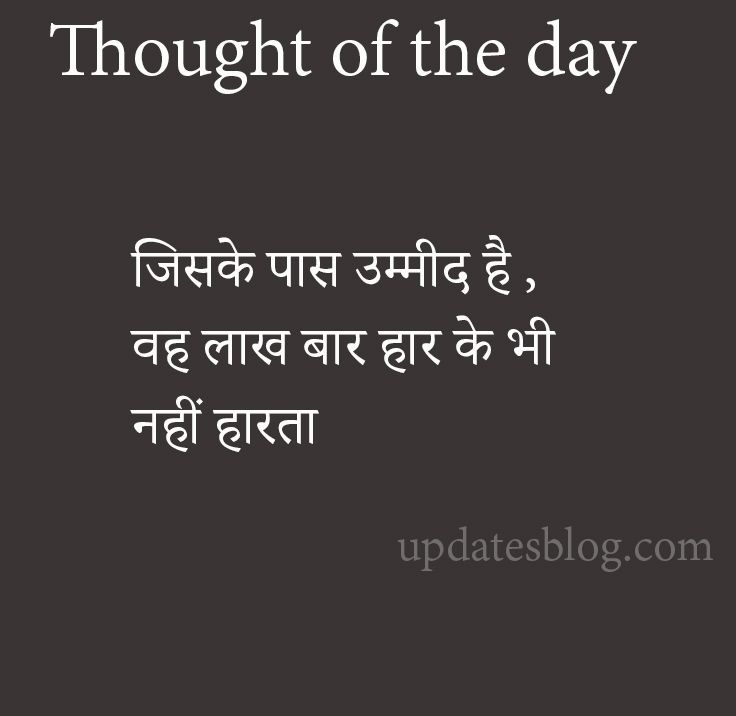 9 Best Thought Of The Day Images On Pinterest