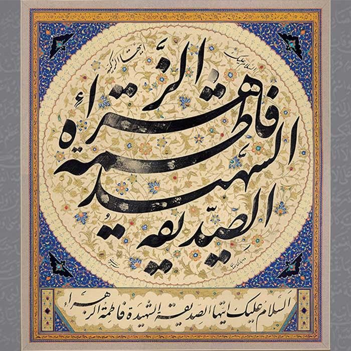 Pin By Masoom Quadri Al Kazmi On فارسی نستعلیق خطاطی Art Calligraphy Arabic Calligraphy