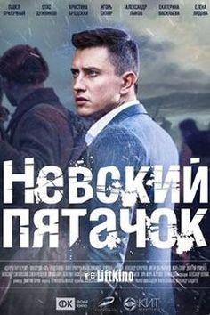 Невский пятачок (2017)
