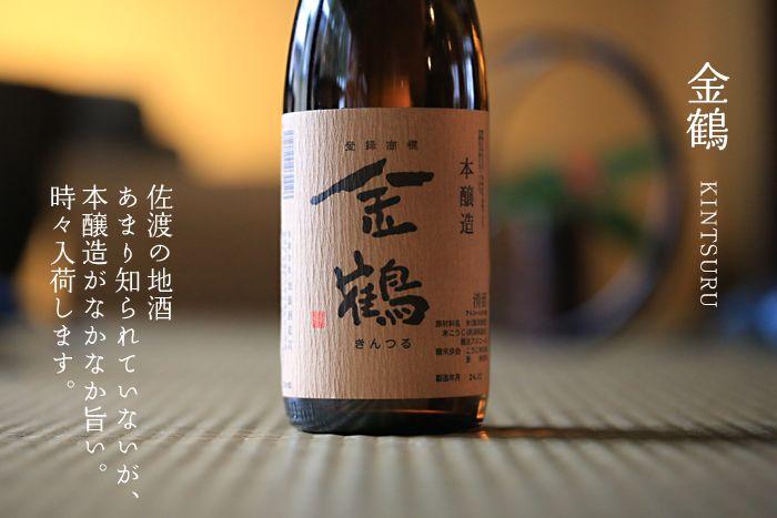 佐渡の酒 金鶴