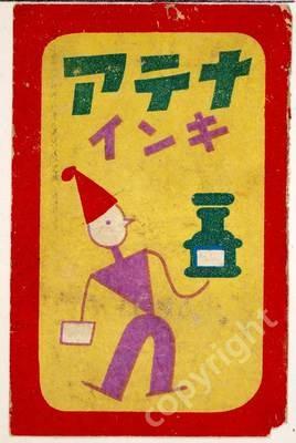 Vintage Japanese matchbox label.