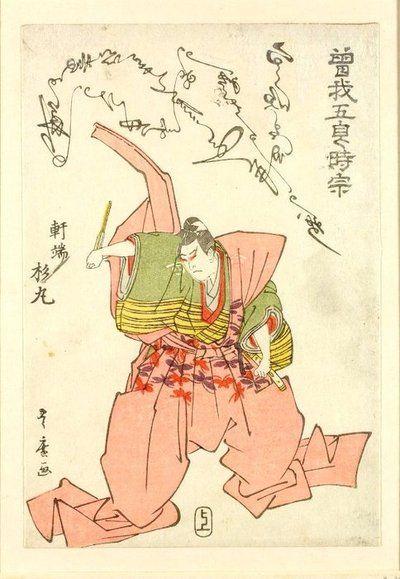 歌川豊広 (Utagawa Toyohiro) British Museum - Woodblock print. Kabuki. Actor as medieval hero, with poem written in reverse, name of poet to left. Soga no Goro Tokimune.