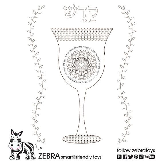 112 best Jewish Coloring Pages images on Pinterest