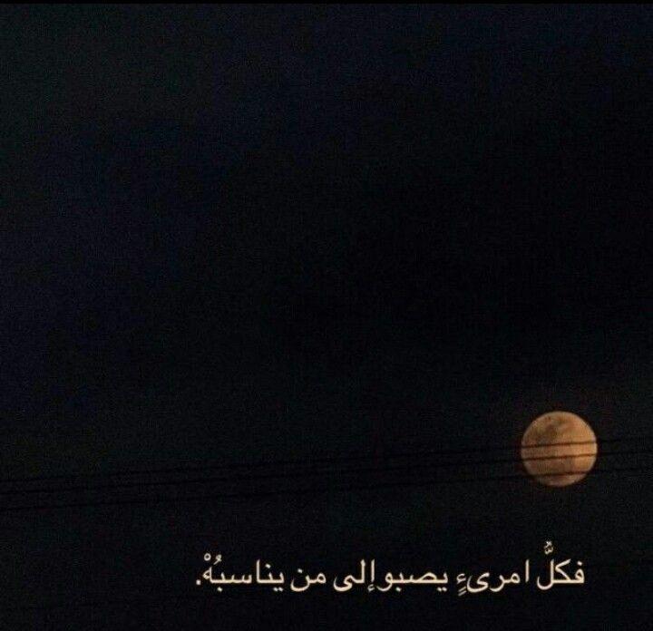 فكل امرئ يصبوا إلى من ي ناسبه تصويري قمر الليل ليالي الشتاء Moon Movie Posters