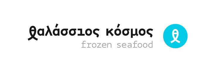 θαλάσσιος κόσμος,  the logo - mousegraphics.gr