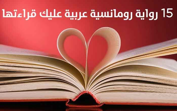 قصص رومانسية قصيرة Pdf روايات رومانسية 15 رواية رومانسية عربية عليك قراءتها بعتقادي أن أفضل نشاط تمضي ب Free Romance Books Good Romance Books Romance Readers