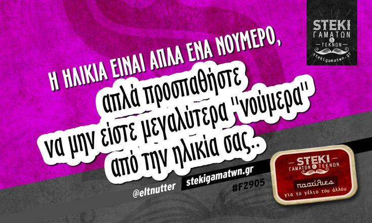 Η ηλικία είναι απλά ένα νούμερο @eltnutter - http://stekigamatwn.gr/f2905/