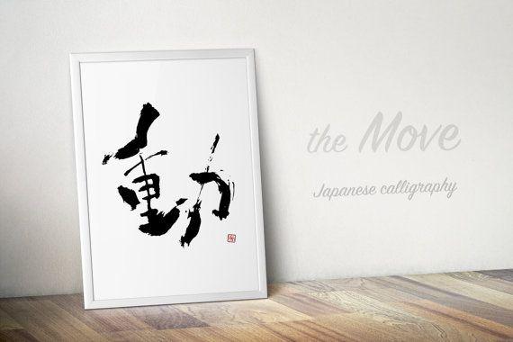Etsy で見つけた素敵な商品はここからチェック: https://www.etsy.com/jp/listing/493381097/move-japanese-calligraphy-in-modern