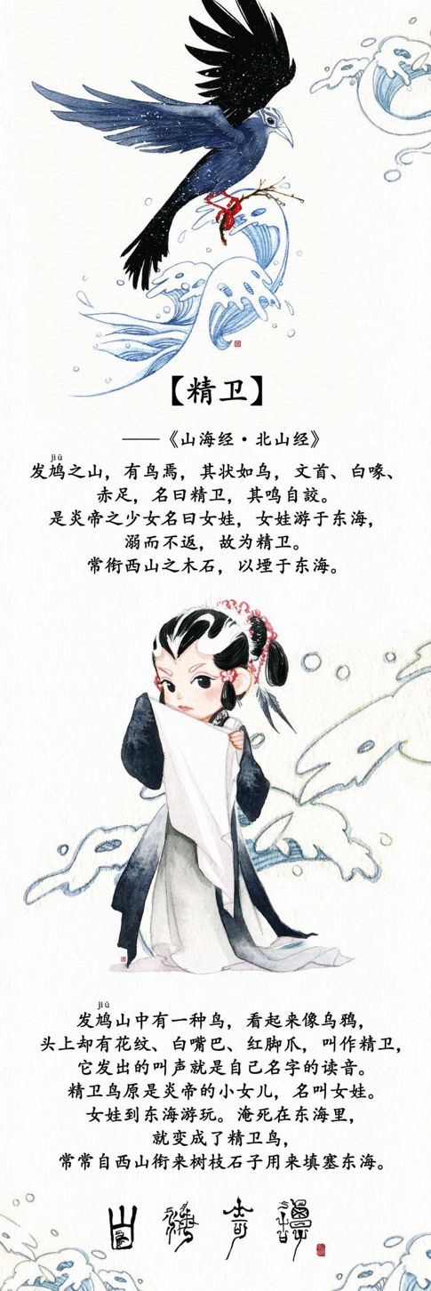 """My I introduce, Jingwei, a character from the famous web comic, """"Modern Life of Immortal Demons"""". On Fajiu Mountain one may find a bird that resembles a crow, but has beautiful patterns of feathers, a white beak, and red claws. Its bird call sounds like its name, Jingwei. Long ago, the daughter of an emperor fell into the eastern sea and drowned. Her name was Nuwa, but her spirit rose out of the water as Jingwei, which is usually seen carrying sticks and pebbles to drop into the sea waters."""