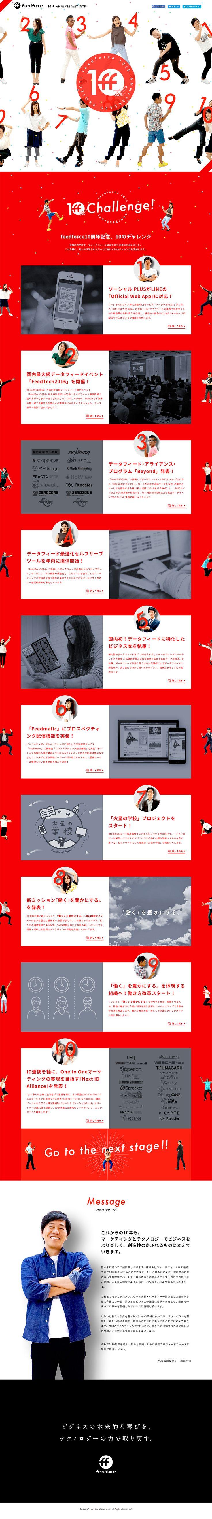 株式会社フィードフォース 10th ANNIVERSARY SITE|WEBデザイナーさん必見!ランディングページのデザイン参考に(かっこいい系)