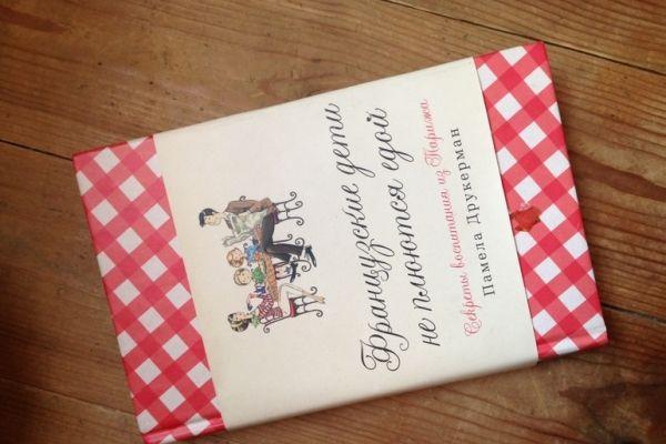 """Памела Друкерман """"Французские дети не плюются едой"""" - читать онлайн   Baby journal"""