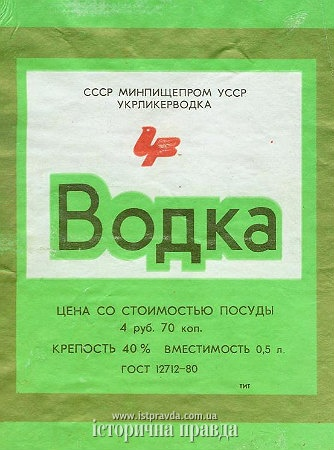 Ukrainian vodka label. 1970s.