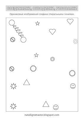 ГРАФОМОТОРИКА - РАСПЕЧАТКИ от nataliigromaster :: Игры, в которые играют дети и Я