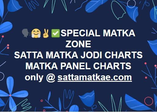 sattamatkae has been the choicest place among the SattaMatka players to have a best Matka experience. For more details, please visit at https://sattamatkae.com