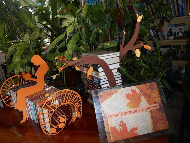 Осенний уют с книгой
