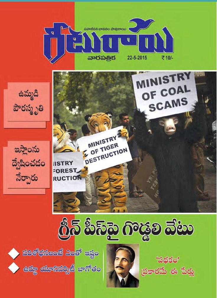 Geeturai Weekly Magazine May 4th Week 2015