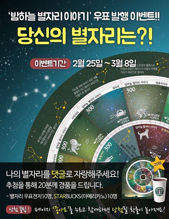 한국우표포털서비스  페이스북 이벤트 - 밤하늘 별자리 이야기