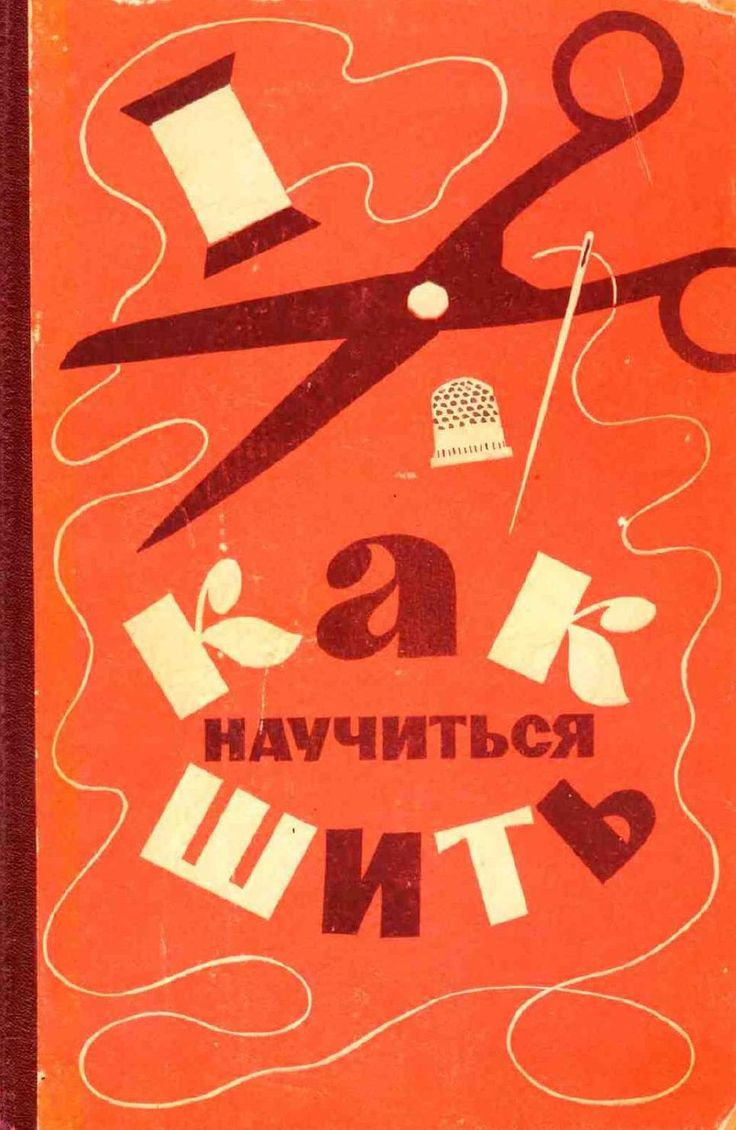 #ClippedOnIssuu from Как научиться шить (1964) евтушенко ма и др
