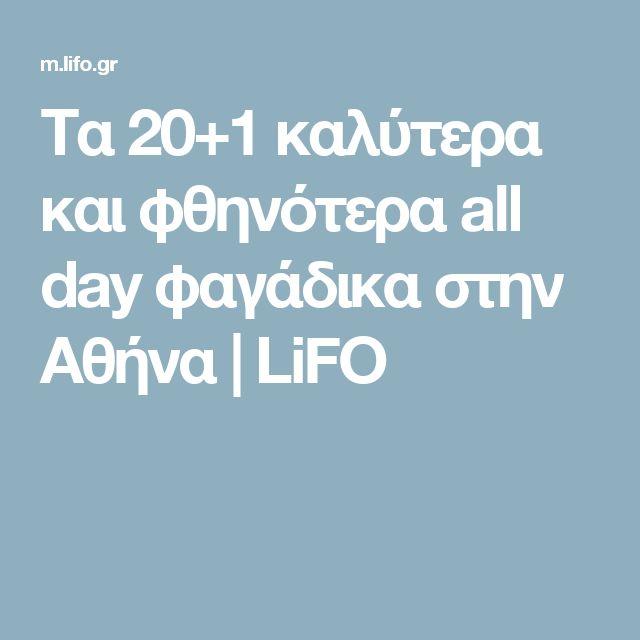 Τα 20+1 καλύτερα και φθηνότερα all day φαγάδικα στην Αθήνα  | LiFO