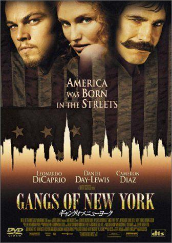 雰囲気の素晴らしい『ギャング・オブ・ニューヨーク』ギャング映画