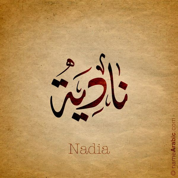 "Arabic Calligraphy design for «Nadia - نادية» Name meaning: Nadia or Nadea is an Arabic Feminine name that means ""dewy, clammy"""