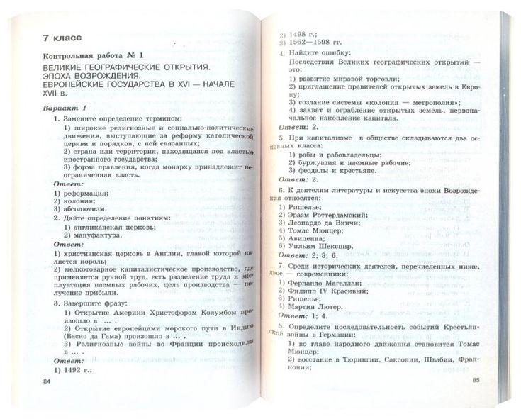 7 класс вариант 8 в.и шенкман о.в.базанова