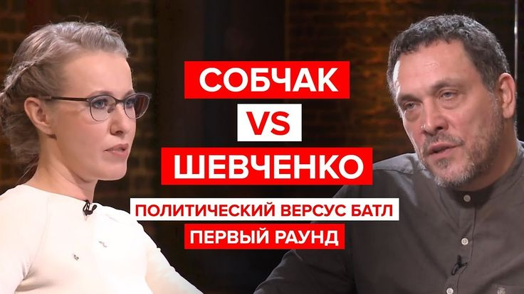Собчак против Шевченко. Первый раунд. Политический версус батл.