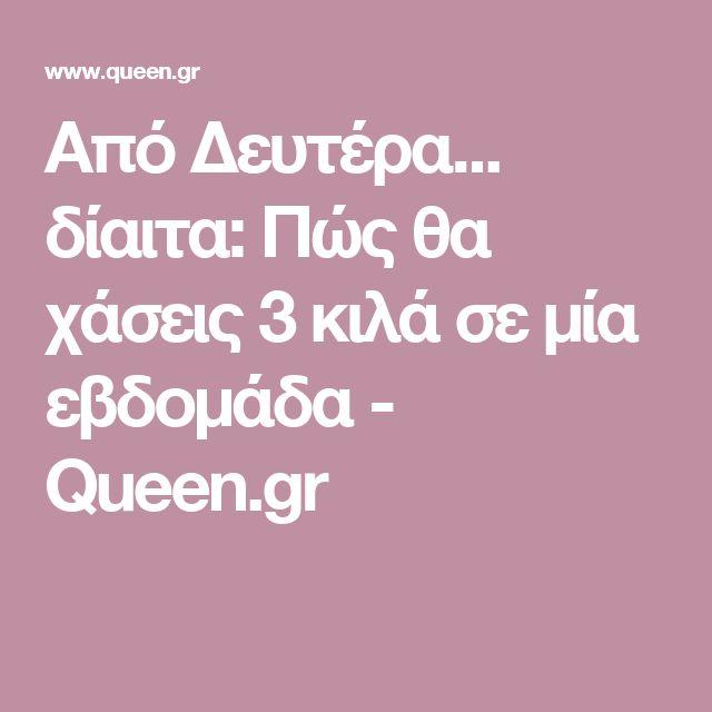 Από Δευτέρα... δίαιτα: Πώς θα χάσεις 3 κιλά σε μία εβδομάδα - Queen.gr