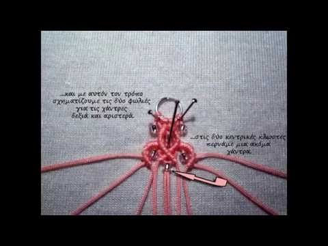 Μάθημα. Κομψό σκουλαρίκι Μακραμέ. - YouTube