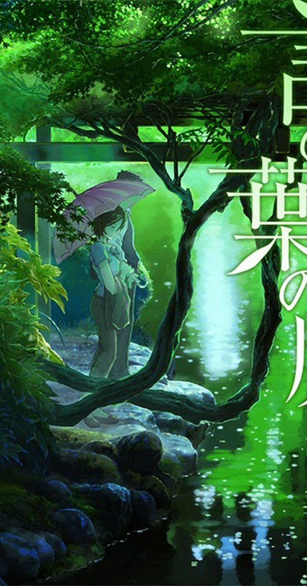 Directed by Makoto Shinkai.  With Miyu Irino, Kana Hanazawa, Fumi Hirano, Gou Maeda. A 15-year-old boy and 27-year-old woman find an unlikely friendship one rainy day in the Shinjuku Gyoen National Garden. These two broken pieces come together and heal one another as they learn what it is to walk.