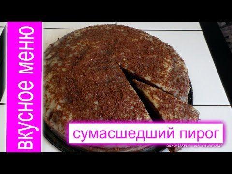 """Cумасшедший пирог (торт) """"Crazy Cake"""" Невероятно вкусный. ВКУСНОЕ МЕНЮ - YouTube"""