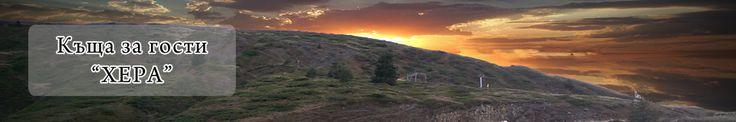 Къща за гости ХЕРА в Чифлик е добър избор за всеки, който търси спокойствие, домашен уют и гостоприемство. Разположена на удобно място в началото на спа курорта и само на 15 километра от град Троян. Къщата работи целогодишно и разполага с всичко необходимо за пълен отдих.