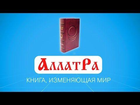 Книга АллатРа скачать бесплатно. Анастасия Новых АллатРа