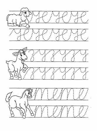 Пропись для самых маленьких - проводим линии по пунктирам ...