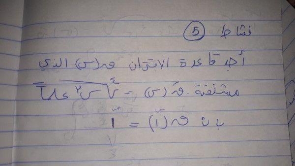 اريد حل السؤال أجد قاعدة الاقتران ق س علما أن ق س الجذر الرابع ل س3 و ق 1 1 Math Sheet Music Math Equations