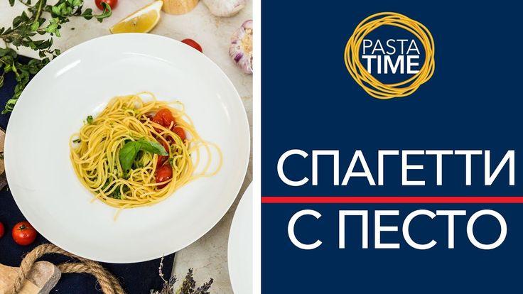 """Спагетти с соусом """"Песто"""". Pasta Time. Батл 4  [Рецепты Bon Appetit] #pasta_time#pasta"""