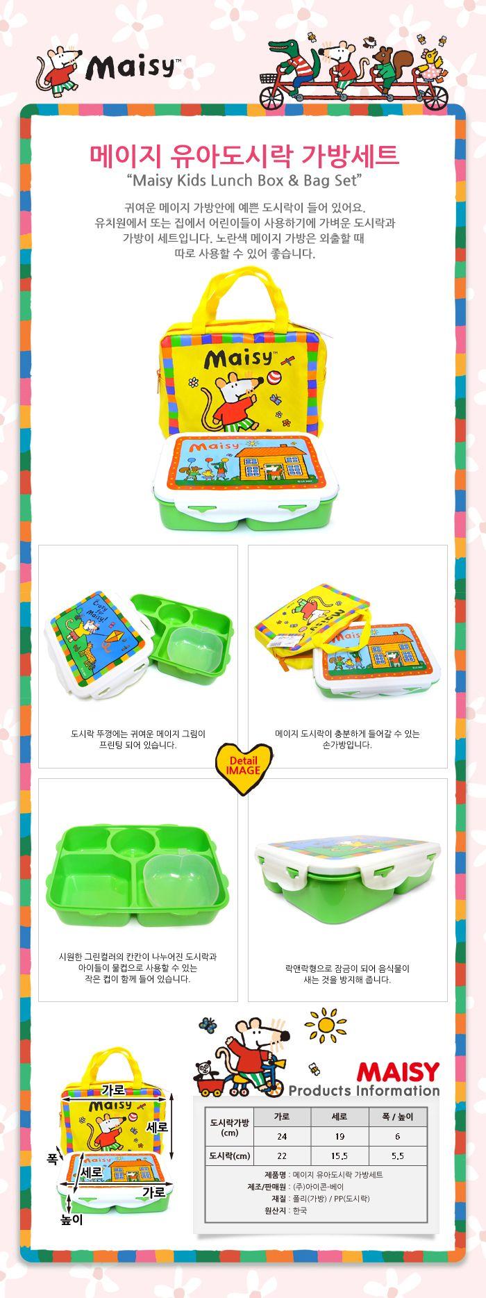 Maisy Kids Lunch Box Set