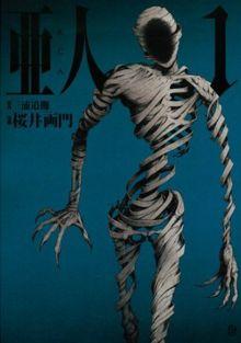 Ajin Demi-Human Manga Cover.png