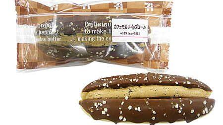 セブンにカフェモカホイップロール--甘くてほろ苦い大人の菓子パン