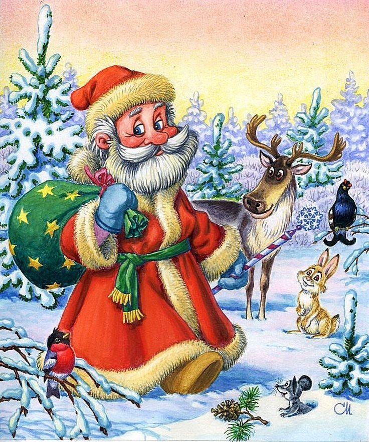 Картинки дед мороз открытка