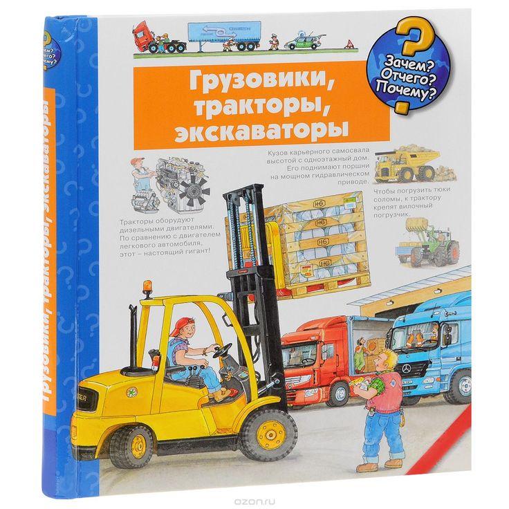 """Книга """"Грузовики, тракторы, экскаваторы"""" Андреа Эрне - купить на OZON.ru книгу с быстрой доставкой по почте   978-5-8029-3078-6"""