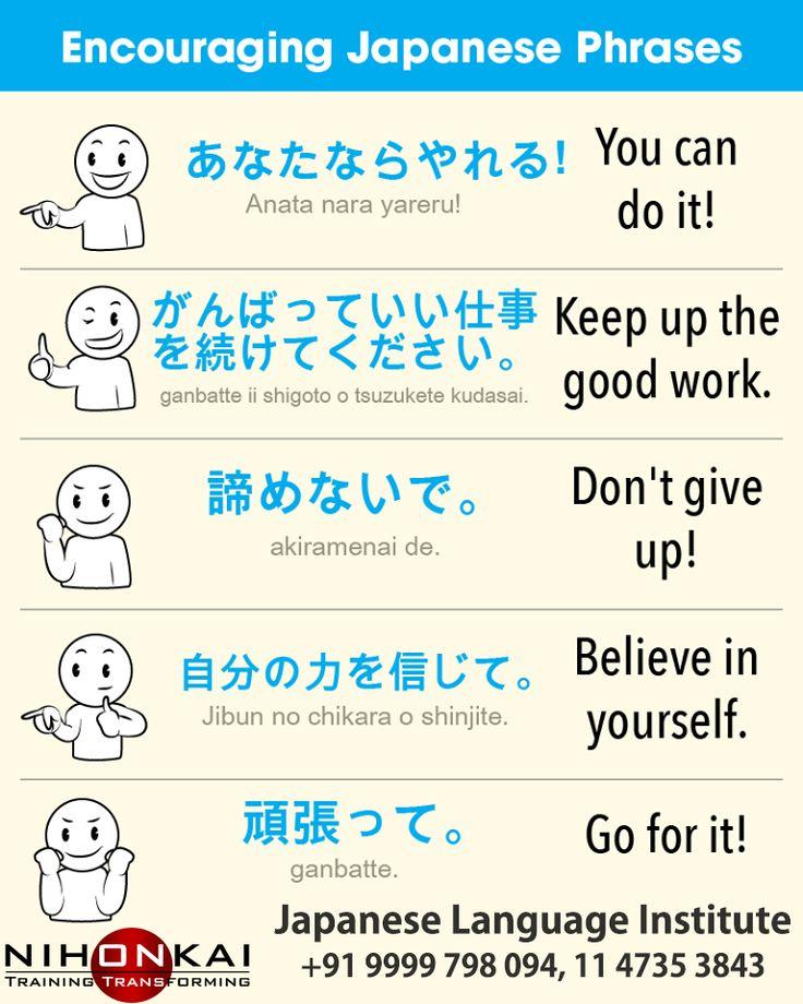 Encouraging japanese phrases japanese language learning