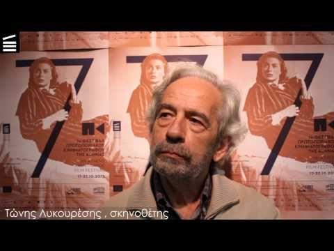 7th AAGFF Interviews #2 Τώνης Λυκουρέσης