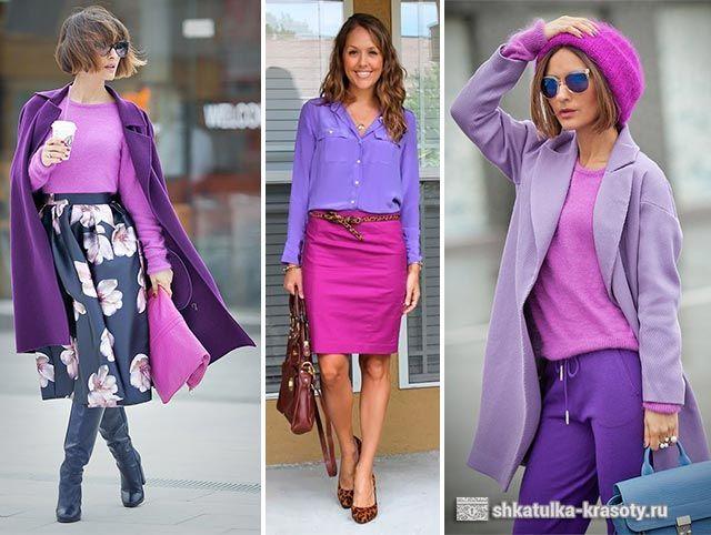 проснулись с каким цветом сочетается лиловый цвет в одежде фото смена изображения происходит