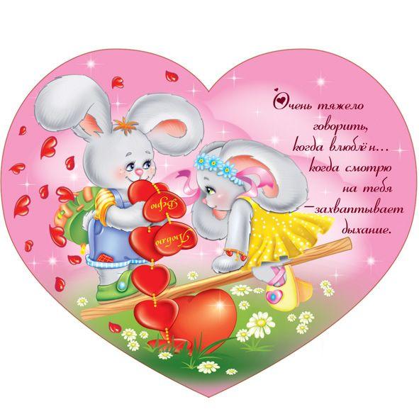 Открытки на день святого валентина маме и папе