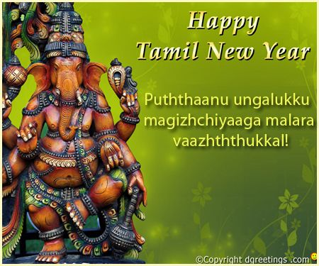 Happy Tamil New Year - Wish your loved ones with beautiful Tamil New Year Greetings and Cards