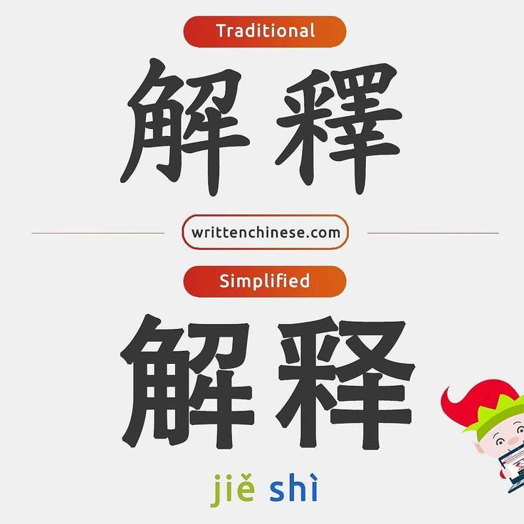 753 解释 (jiě shì) explanation / to explain / to interpret / to resolve 我还是没搞懂你可以再解释一遍吗(wǒ hái shì méi gǎo dǒng nǐ kě yǐ zài jiě shì yī biàn ma) I still dont understand can you please explain again?  What sentence can you make using 解释 (jiě shì)? Check out our Chinese Dictionary App by visiting our profile!  #writtenchinesebigrams #writtenchinesedictionary #hanzi #learnchinesecharacters #learnchinese #chinesedictionary #china #vocab #learning #studychinese #putonghua #mandarin
