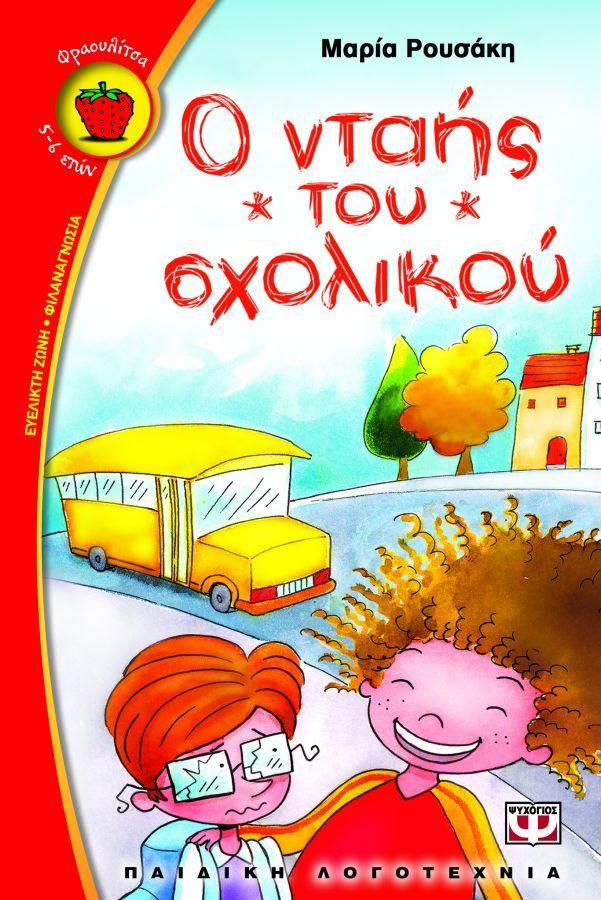 …γιατί μπορεί να εκπλαγείς με ό,τι μάθεις.| Ο νταής του σχολικού, Μαρία Ρουσάκη | http://www.psichogios.gr/site/Books/show/22989