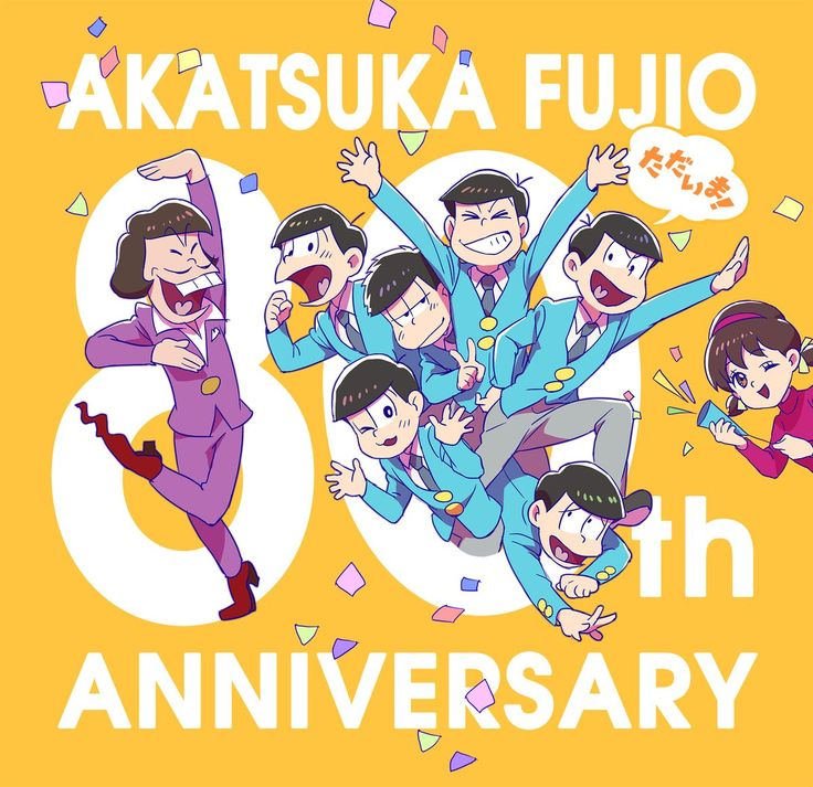 おそ松さん Osomatsu-san AKATSUKA FUJIO 80th